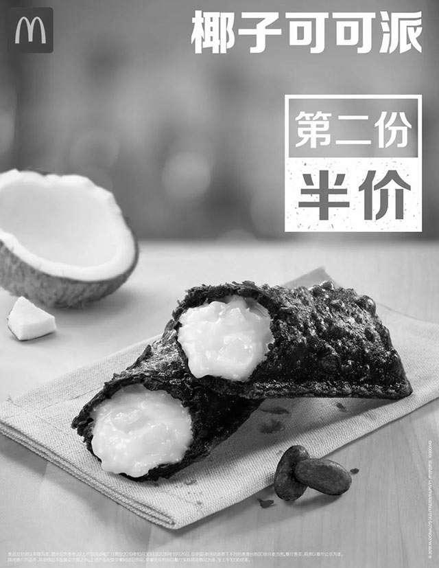 黑白优惠券图片:麦当劳椰子可可派第二份半价 - www.5ikfc.com