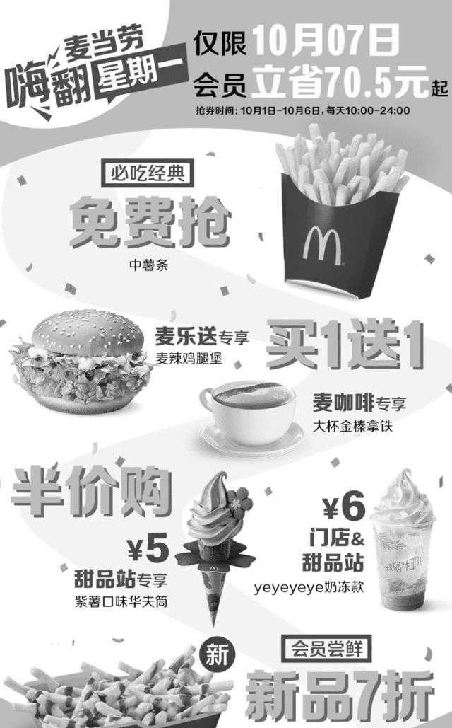 黑白优惠券图片:麦当劳2019十一假期会员日,免费中薯、买一送一、新品半价等多款优惠 - www.5ikfc.com