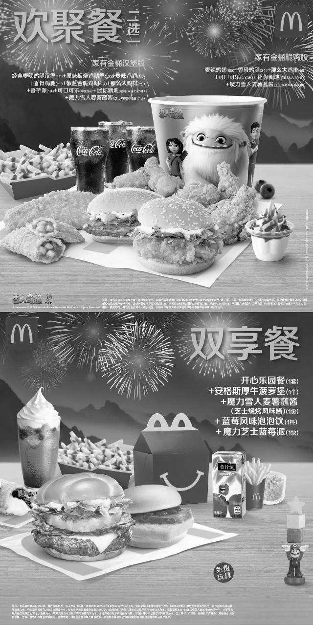 黑白优惠券图片:麦当劳2019十一假期限时套餐,双享餐76元、欢聚餐101元 - www.5ikfc.com
