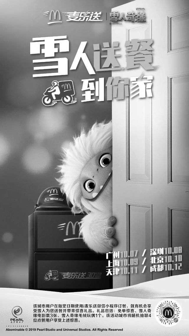 黑白优惠券图片:麦当劳麦乐送雪人送餐还有惊喜礼品 - www.5ikfc.com