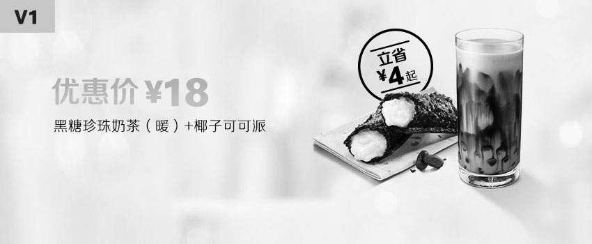 黑白优惠券图片:V1 黑糖珍珠奶茶(暖)+椰子可可派 2019年12月凭麦当劳优惠券18元 立省4元起 - www.5ikfc.com