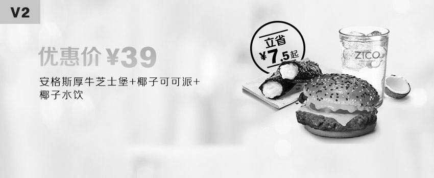 黑白优惠券图片:V2 安格斯厚牛芝士堡+椰子可可派+椰子水饮 2019年12月凭麦当劳优惠券39元 立省7.5元起 - www.5ikfc.com