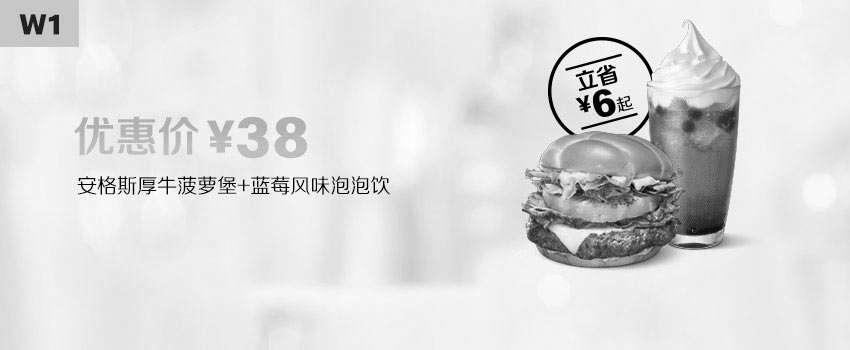 黑白优惠券图片:W1 安格斯厚牛菠萝堡+蓝莓风味泡泡饮 2019年12月凭麦当劳优惠券38元 立省6元起 - www.5ikfc.com