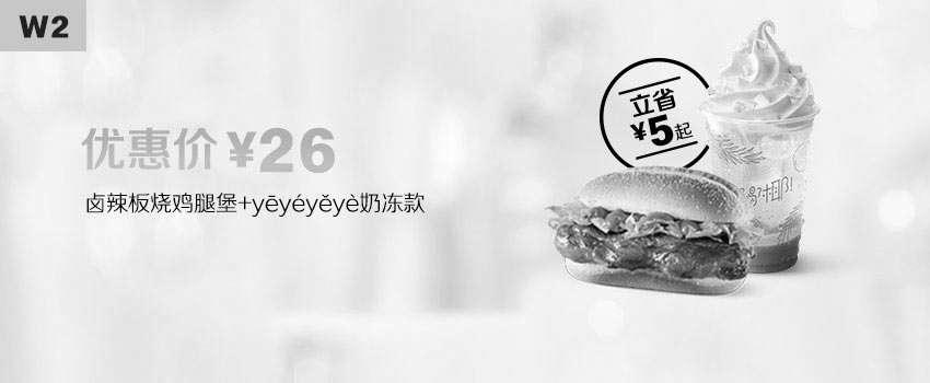 黑白麦当劳优惠券:W2 卤辣板烧鸡腿堡+yeyeyeye奶冻款 2019年12月凭麦当劳优惠券26元 立省5起