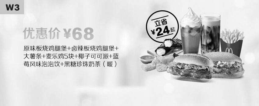 黑白优惠券图片:W3 双人套餐 原味板烧鸡腿堡+卤辣板烧鸡腿堡+大薯条+麦乐鸡5块+椰子可可派+蓝莓风味泡泡饮+黑糖珍珠奶茶(暖) 2019年12月凭麦当劳优惠券68元 立省24起 - www.5ikfc.com