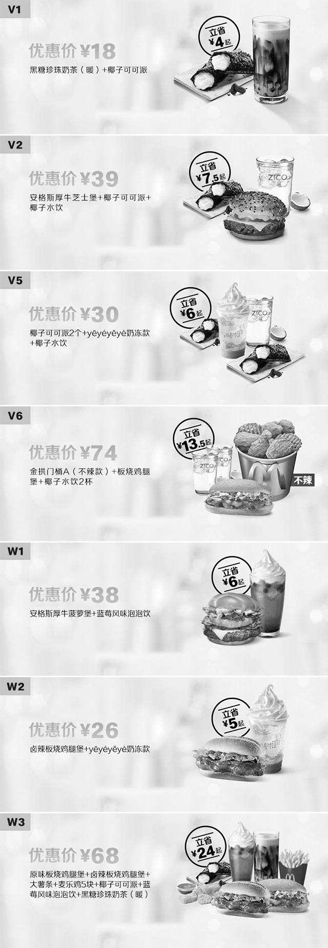 黑白优惠券图片:麦当劳优惠券2019年11月27日至2019年12月24日手机版整张,点餐时出示优惠券享优惠价 - www.5ikfc.com
