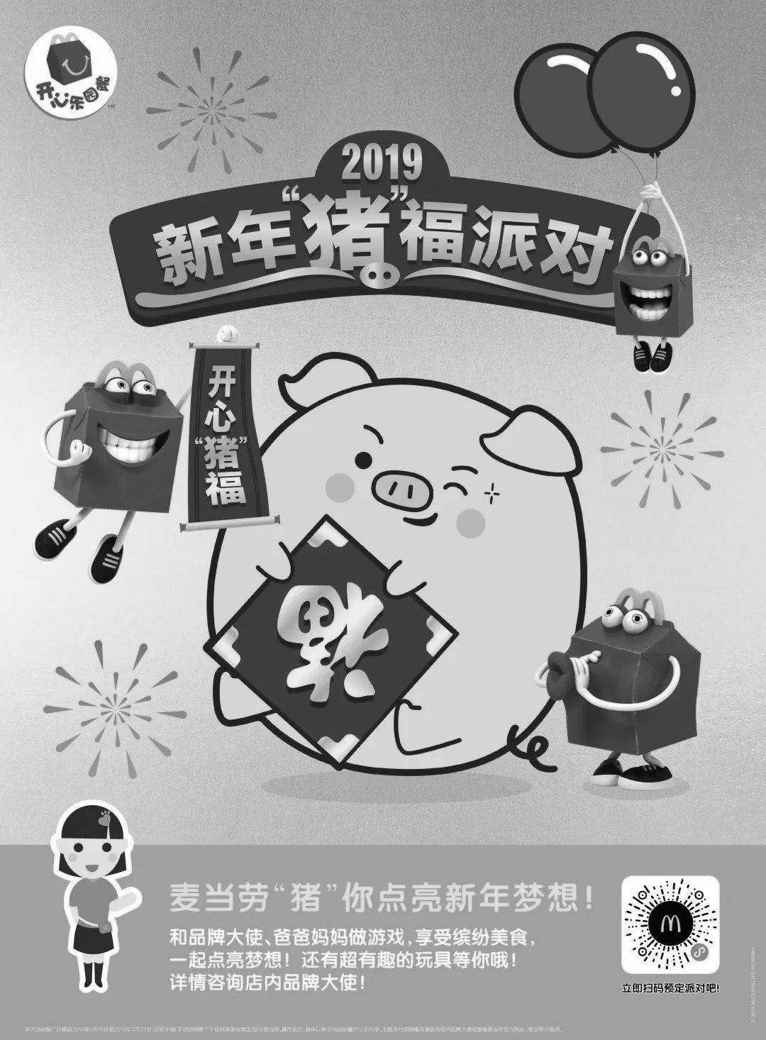 """黑白优惠券图片:麦当劳2019新年""""猪""""福派对,做游戏 享美食 还有玩具 - www.5ikfc.com"""