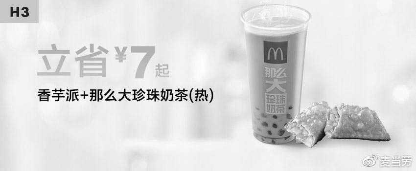 黑白优惠券图片:H3 香芋派+那么大珍珠奶茶(热) 2019年1月2月凭麦当劳优惠券18元 立省7元起 - www.5ikfc.com