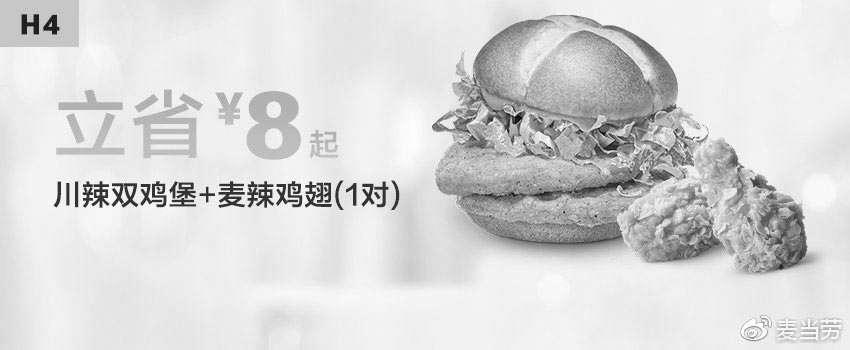 黑白优惠券图片:H4 川辣双鸡堡+麦辣鸡翅1对 2019年1月2月凭麦当劳优惠券22元 立省8元起 - www.5ikfc.com