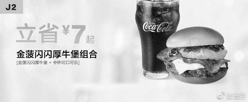 黑白优惠券图片:J2 金菠闪闪厚牛堡+可口可乐(中) 2019年1月2月凭麦当劳优惠券29元 立省7元起 - www.5ikfc.com
