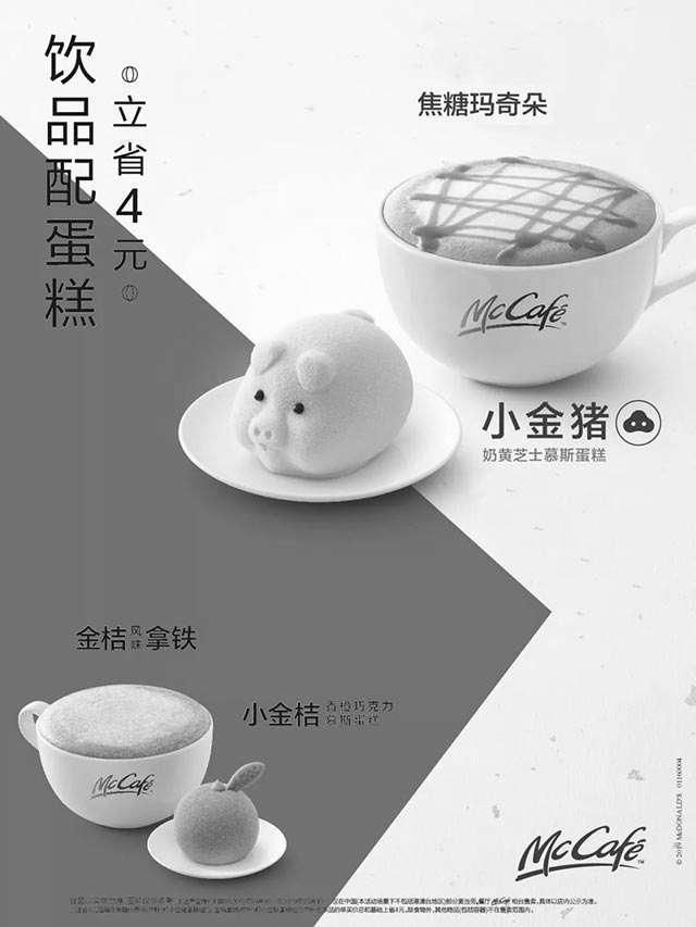 黑白优惠券图片:麦当劳麦咖啡McCafe指定饮品配蛋糕组合立省4元 - www.5ikfc.com