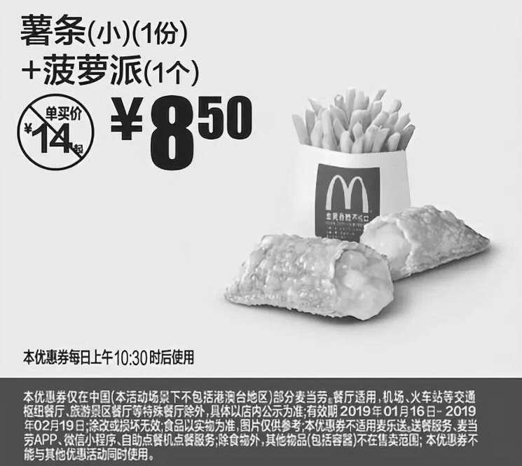 黑白优惠券图片:黑龙江麦当劳 薯条(小)1份+菠萝派1个 2019年2月凭优惠券8.5元 省5.5元起 - www.5ikfc.com
