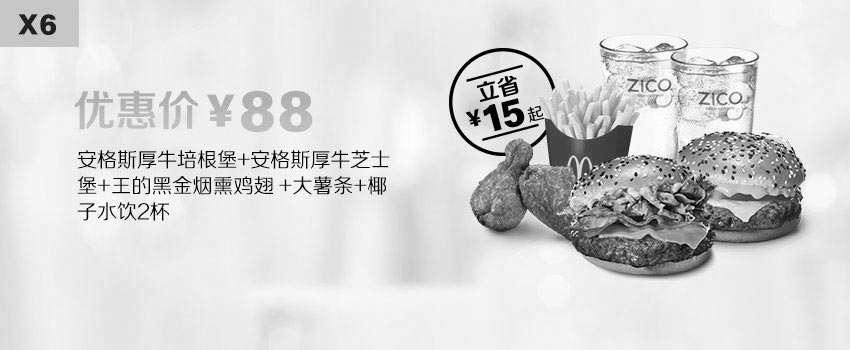 黑白优惠券图片:X6 双人套餐 安格斯厚牛培根堡+安格斯厚牛芝士堡+王的黑金烟熏鸡翅+薯条大份+椰子水饮2杯 2019年12月2020年1月凭麦当劳优惠券88元 立省15元起 - www.5ikfc.com