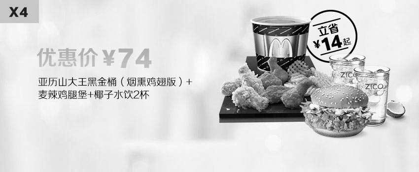 黑白优惠券图片:X4 亚历山大王黑金桶(烟熏鸡翅版)+麦辣鸡腿堡+椰子水饮2杯 2019年12月2020年1月凭麦当劳优惠券74元 立省14元起 - www.5ikfc.com