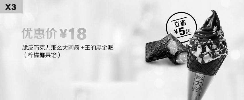 黑白优惠券图片:X3 脆皮巧克力那么大圆筒+王的黑金派(柠檬椰果馅) 2019年12月2020年1月凭麦当劳优惠券18元 立省5元起 - www.5ikfc.com