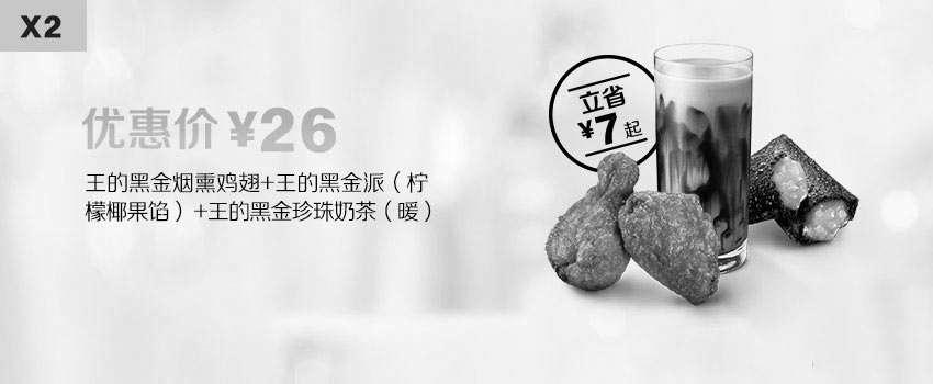 黑白优惠券图片:X2 王的黑金烟熏鸡翅+王的黑金派(柠檬椰果馅)+王的黑金珍珠奶茶(暖) 2019年12月2020年1月凭麦当劳优惠券26元 立省7元起 - www.5ikfc.com