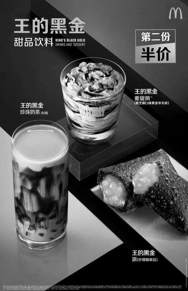 黑白优惠券图片:麦当劳王的黑金甜品饮料,第二份半价 - www.5ikfc.com