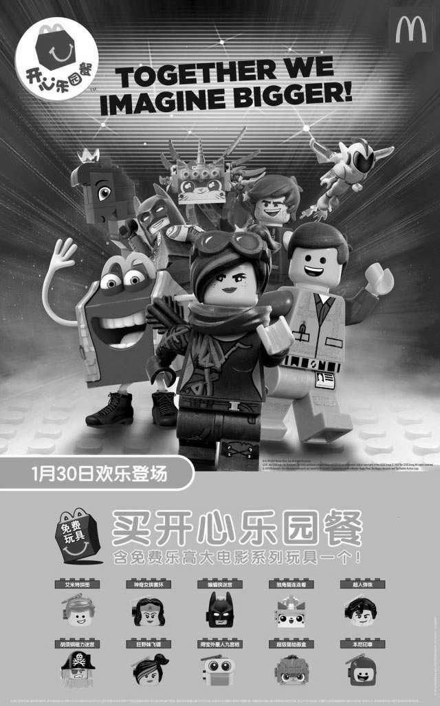 黑白优惠券图片:麦当劳2019年2月3月儿童餐免费玩具 乐高大电影2系列玩具 - www.5ikfc.com