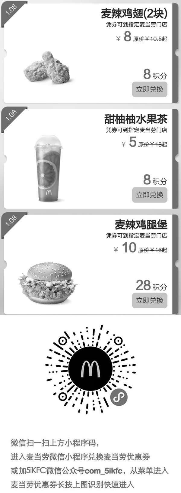 黑白优惠券图片:麦当劳2019年1月8日会员日积分优惠券兑换,鸡翅8元、麦辣鸡腿堡10元 - www.5ikfc.com
