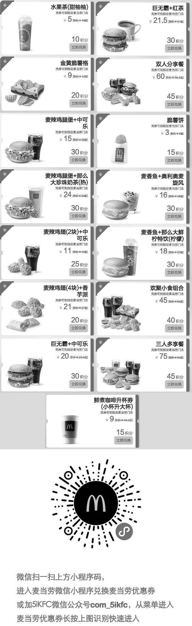 黑白优惠券图片:麦当劳会员积分优惠券兑换领取,套餐、小食、饮料多种优惠 - www.5ikfc.com