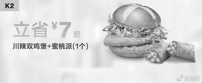 黑白优惠券图片:K2 川辣双双鸡堡+蜜桃派1个 2019年2月3月凭麦当劳优惠券21元 立省7元 - www.5ikfc.com
