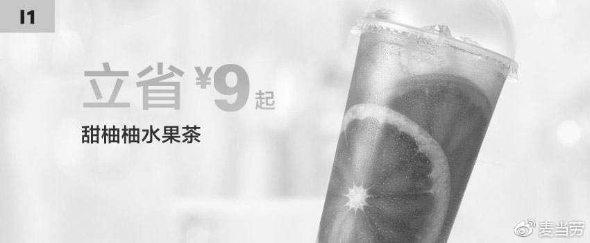 黑白优惠券图片:I1 甜柚柚水果茶 2019年2月3月凭麦当劳优惠券9元 立省9元 - www.5ikfc.com