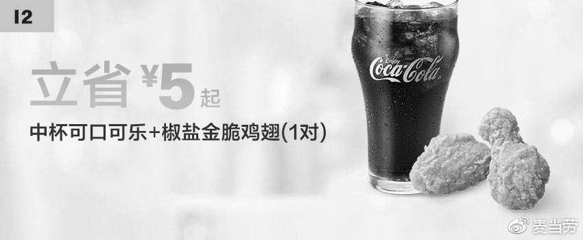 黑白优惠券图片:I2 椒盐金脆鸡翅1对+可口可乐中杯1杯 2019年3月4月凭麦当劳优惠券15元 省5元起 - www.5ikfc.com