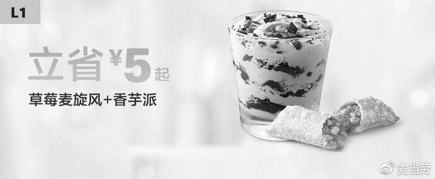 黑白优惠券图片:L1 香芋派1个+草莓麦旋风1杯 2019年3月4月凭麦当劳优惠券14元 省5元起 - www.5ikfc.com
