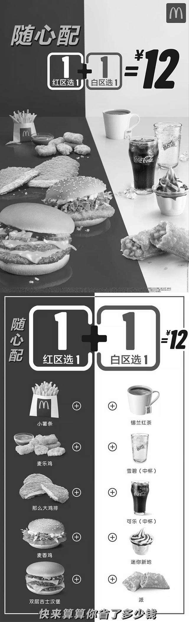黑白优惠券图片:麦当劳1+1=12元随心配,25种组合,统统12元 - www.5ikfc.com