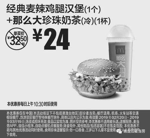 黑白优惠券图片:黑龙江麦当劳 经典麦辣鸡腿汉堡1个+那么大珍珠奶茶(冷)1杯 2019年3月凭券24元 省8.5元起 - www.5ikfc.com