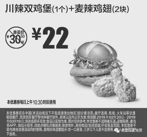 黑白优惠券图片:黑龙江麦当劳 川辣双鸡堡1个+麦辣鸡翅2块 2019年3月凭券22元 省8.5元起 - www.5ikfc.com