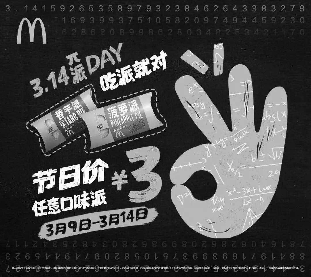 黑白优惠券图片:麦当劳2019派Day活动 任意派只要3元 - www.5ikfc.com
