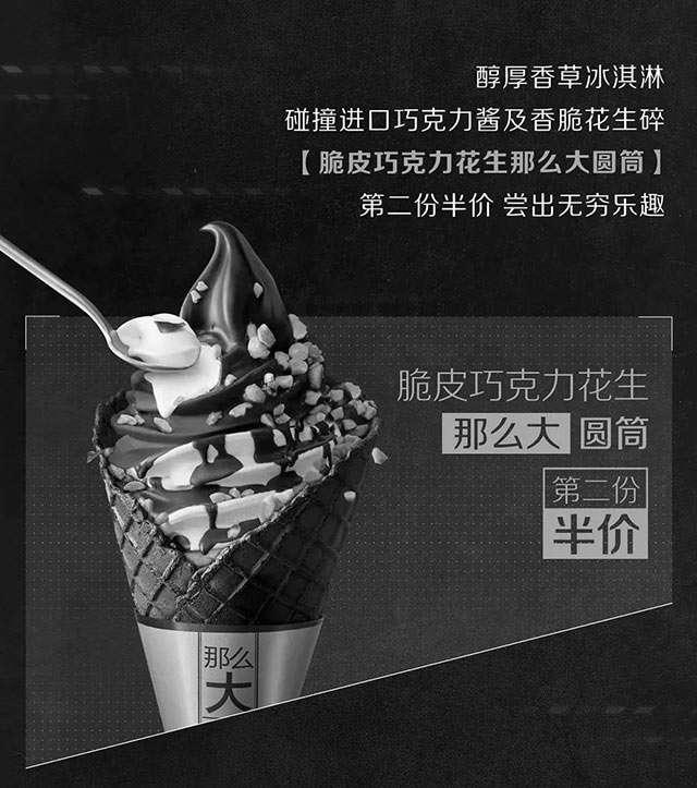 黑白优惠券图片:麦当劳脆皮巧克力花生那么大圆筒,第二个半价! - www.5ikfc.com