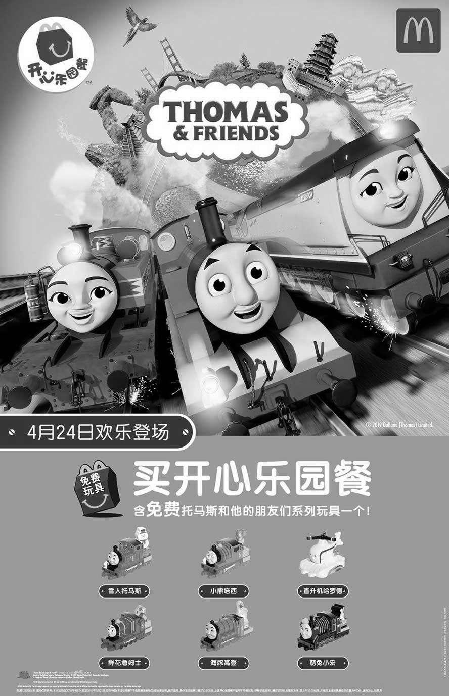 黑白优惠券图片:麦当劳2019年4月5月儿童餐免费玩具,托马斯和他的朋友们玩具 - www.5ikfc.com