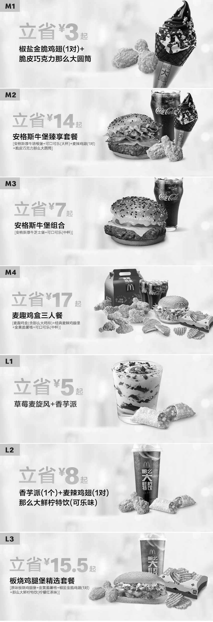 黑白優惠券圖片:麥當勞優惠券2019年4月17日至5月14日整張版本,點餐手機出示或報優惠碼享優惠價 - www.duxcj.com.cn