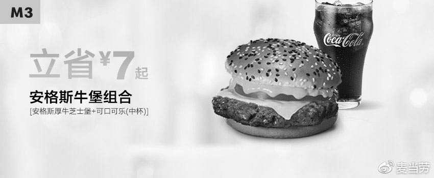 黑白优惠券图片:M3 安格斯牛堡组合 安格斯厚牛芝士堡1个+可口可乐(中)1杯 2019年5月6月凭麦当劳优惠券29元 立省7元起 - www.5ikfc.com