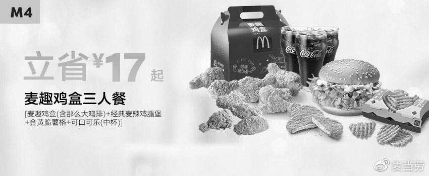 黑白优惠券图片:M4 麦趣鸡盒3人餐 麦趣鸡盒含那么大鸡排1份+经典麦辣鸡腿堡1个+金黄脆薯格1份+可口可乐(中)1杯 2019年5月6月凭麦当劳优惠券92元 立省17元起 - www.5ikfc.com