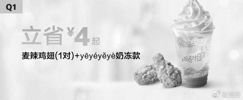 黑白优惠券图片:Q1 麦辣鸡翅1对+yeyeyeye奶冻款1杯 2019年5月6月凭麦当劳优惠券18元 立省4元起 - www.5ikfc.com