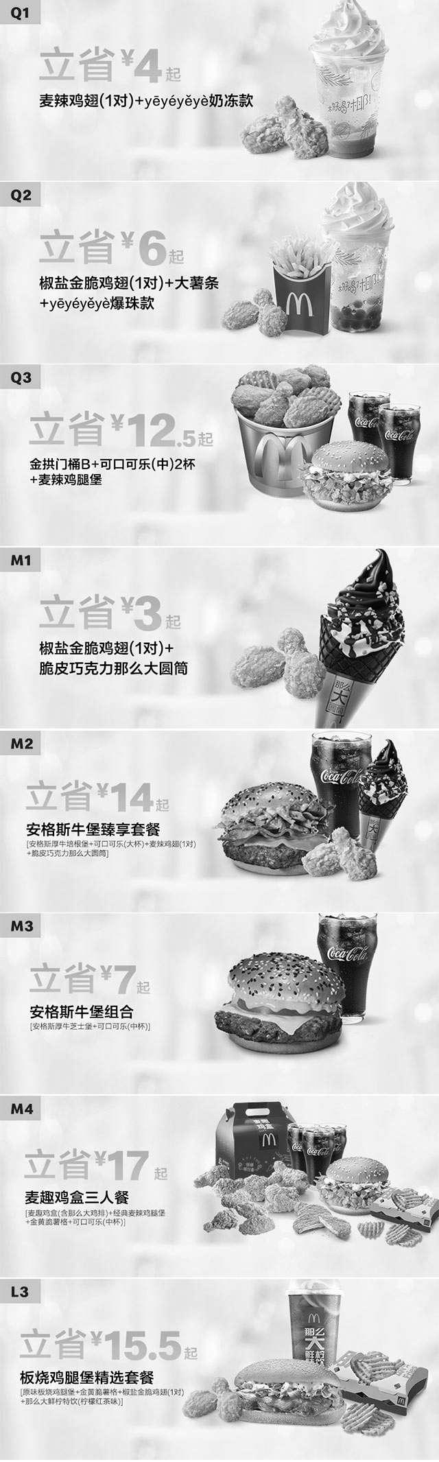 黑白优惠券图片:麦当劳优惠券2019年5月15日至6月4日整张版本,点餐手机出示或报优惠码有优惠价 - www.5ikfc.com