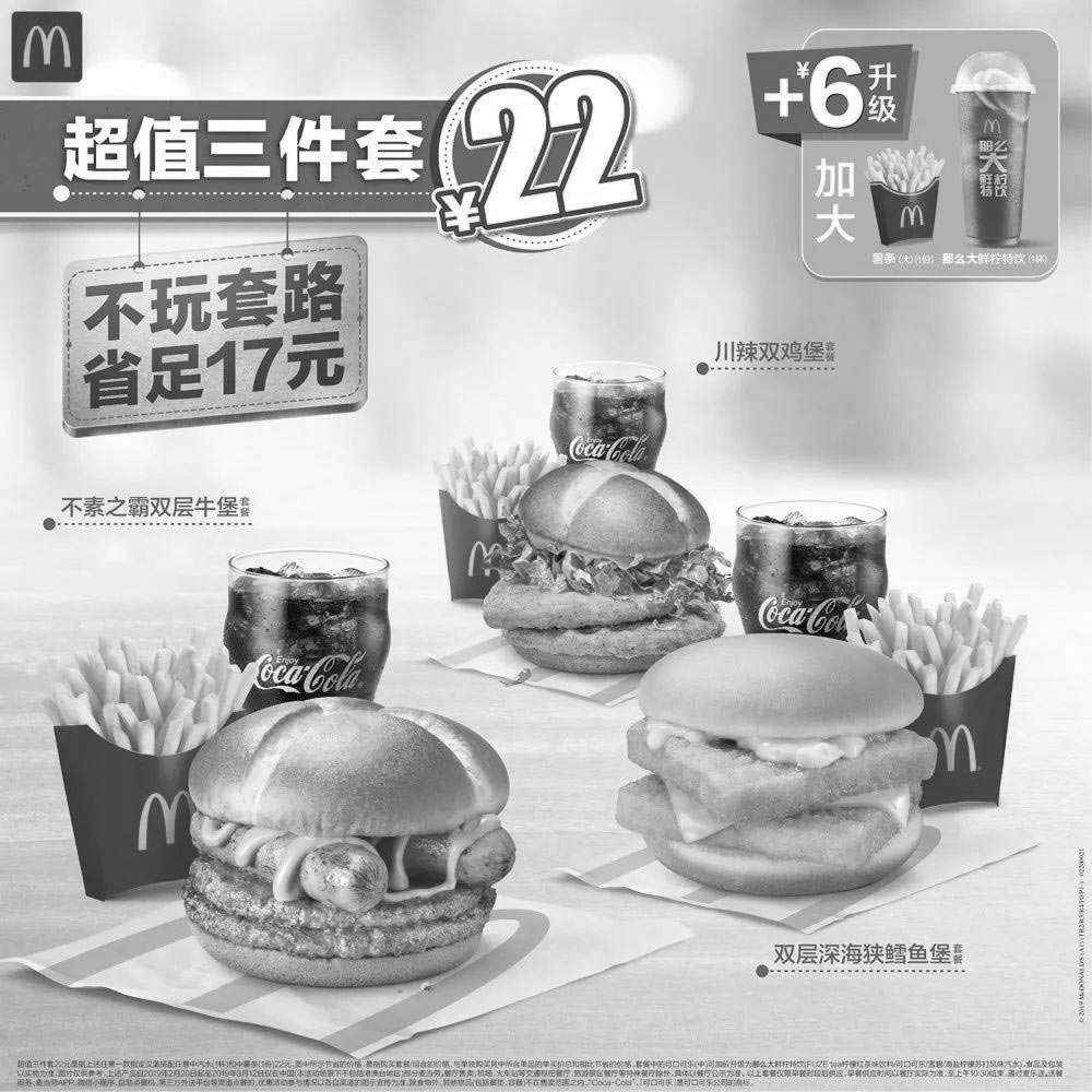 黑白优惠券图片:麦当劳工作日午餐22元超值三件套,+6元升级套餐小食 - www.5ikfc.com