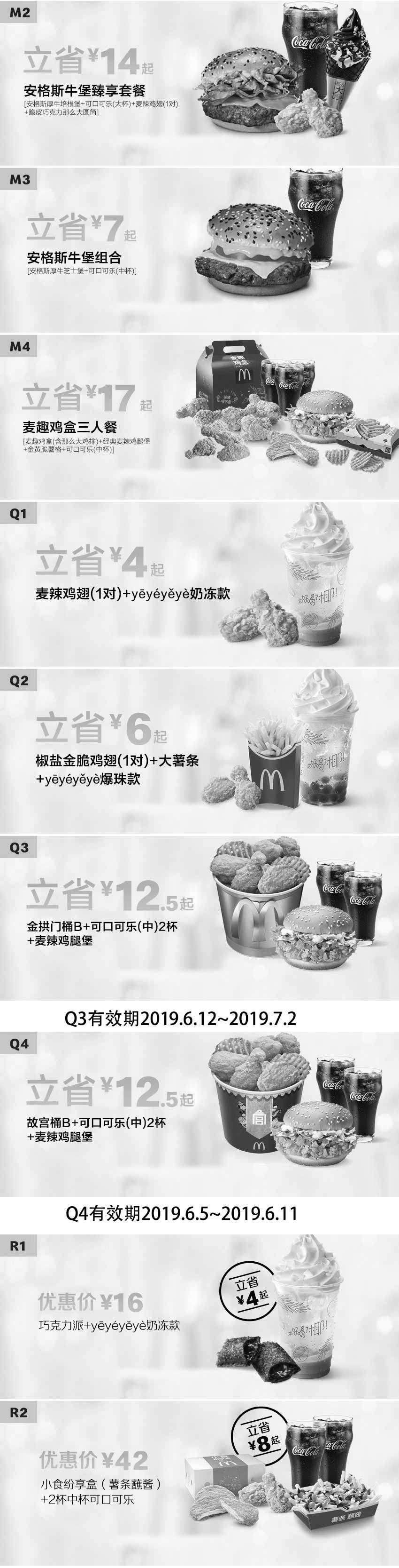 黑白优惠券图片:麦当劳2019年6月5日至7月2日优惠券整张版本,点餐时手机出示或报优惠码享优惠价格 - www.5ikfc.com