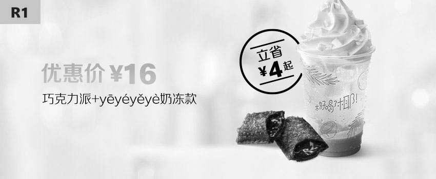 黑白优惠券图片:R1 巧克力派1只+yeyeyeye奶冻款1杯  2019年6月7月凭麦当劳优惠券16元 省4元起 - www.5ikfc.com