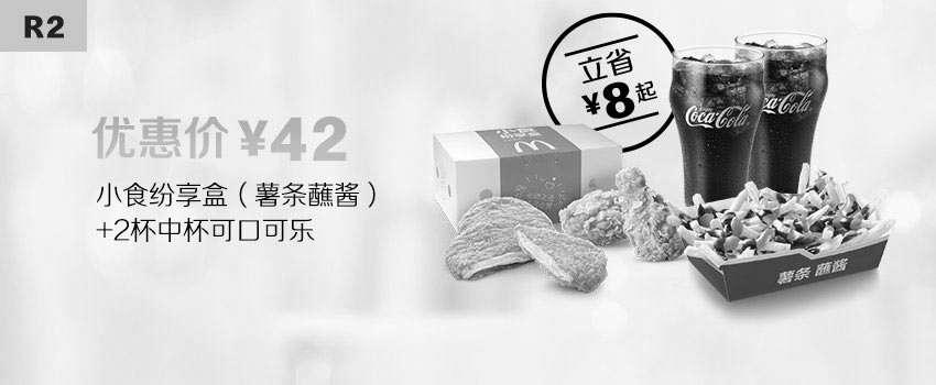 黑白优惠券图片:R2 小食纷享盒(薯条蘸酱)+2杯可口可乐(中)  2019年6月7月凭麦当劳优惠券42元 省8元起 - www.5ikfc.com