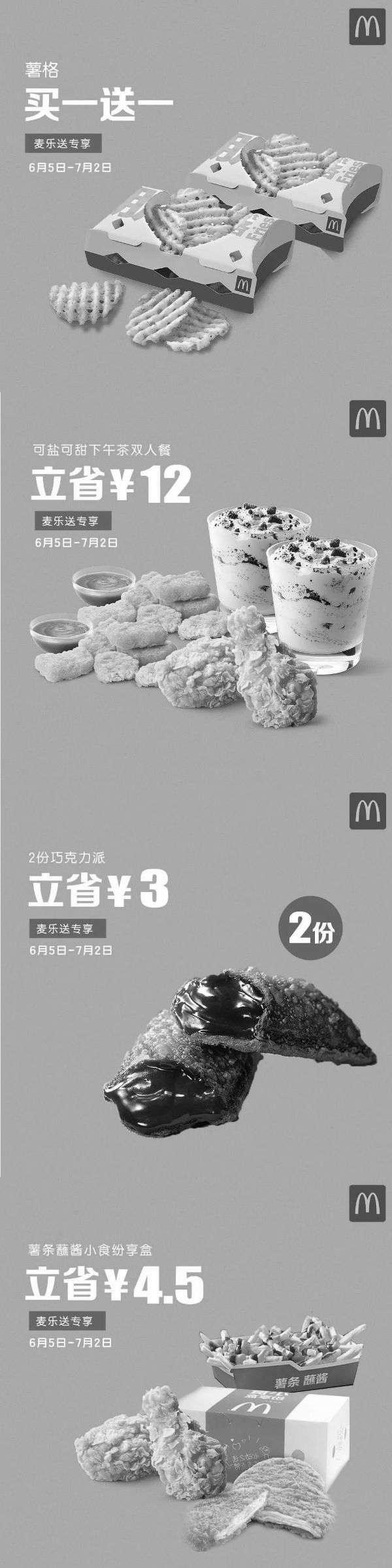黑白优惠券图片:麦当劳麦乐送薯格买一送一,下午茶双人餐立省12元 - www.5ikfc.com