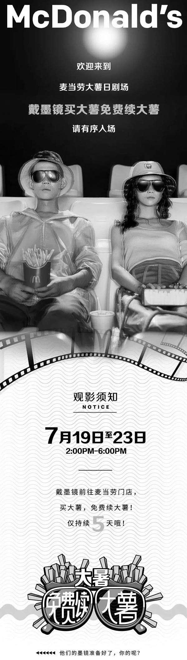 黑白优惠券图片:麦当劳大暑免费续大薯,2019大薯日戴墨镜买大薯条免费续大薯条 - www.5ikfc.com