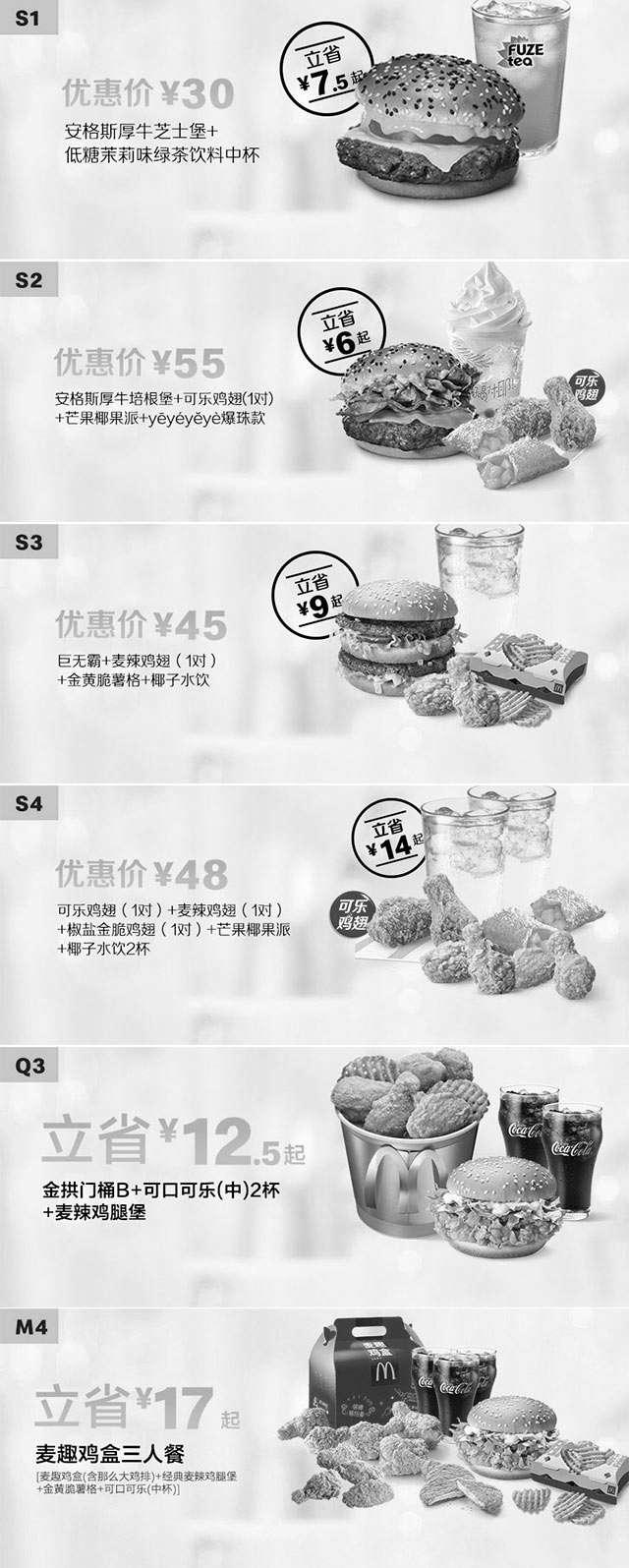 黑白优惠券图片:麦当劳优惠券2019年7月3日至8月7日手机版整张版本,点餐出示享优惠价 - www.5ikfc.com