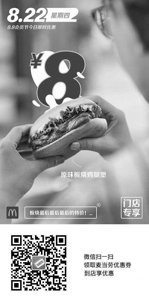 黑白优惠券图片:麦当劳88会员节8.22星期四8元原味板烧鸡腿堡优惠券 - www.5ikfc.com
