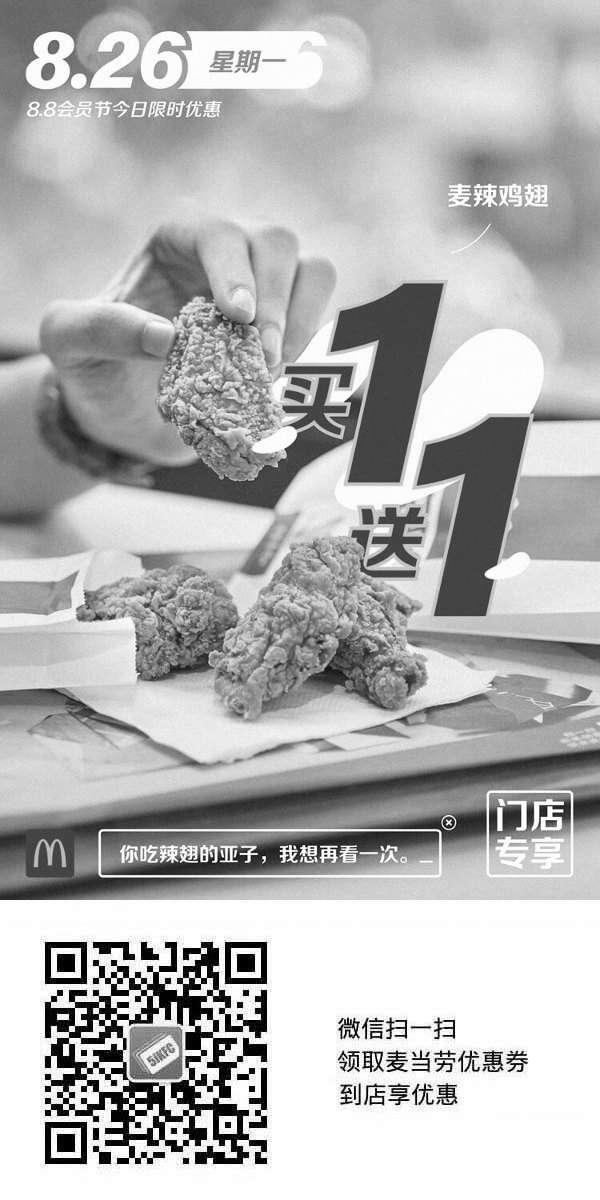 黑白优惠券图片:麦当劳88会员节8.26星期一麦辣鸡翅买一送一优惠券 - www.5ikfc.com