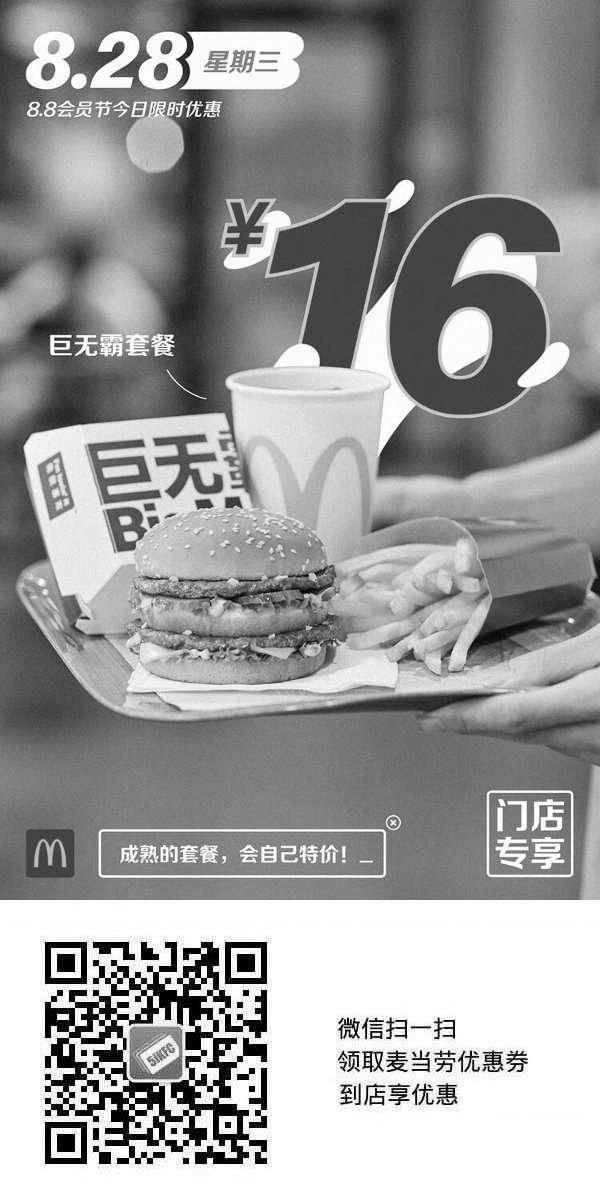 黑白麦当劳优惠券:麦当劳88会员节8.28星期三巨无霸套餐16元优惠券