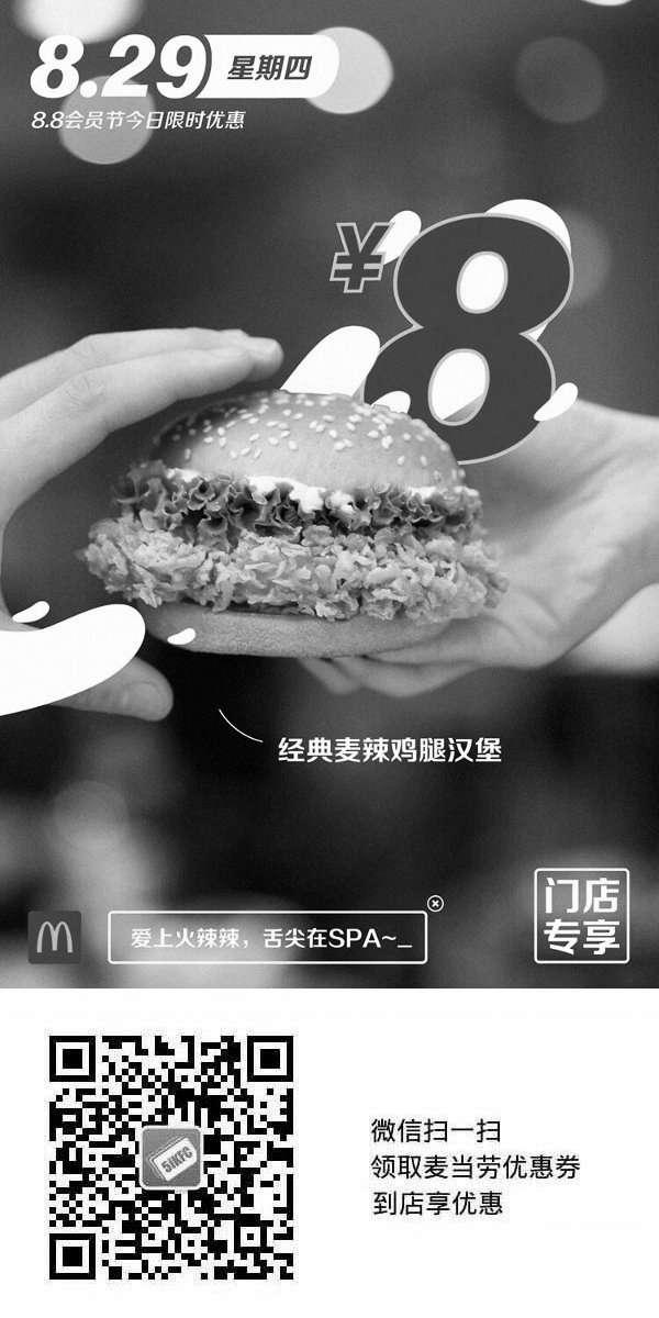 黑白麦当劳优惠券:麦当劳88会员节8.29星期四经典麦辣鸡腿汉堡8元优惠券